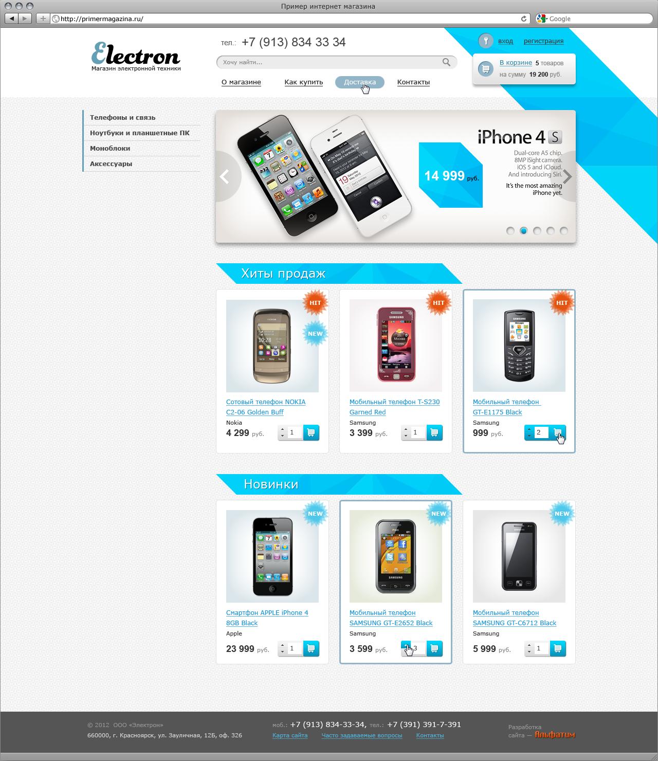 Бесплатные шаблоны битрикс для интернет магазина amocrm windows